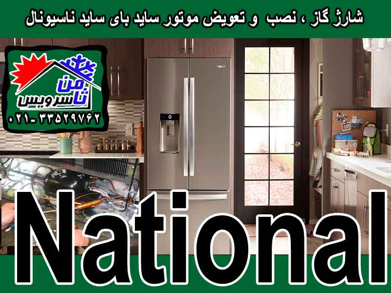 National side by side compressor eplacement & gas charging at home in Tehran & Mashhad