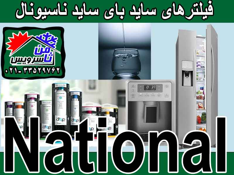 National side by side water filter sell,buy & replacement
