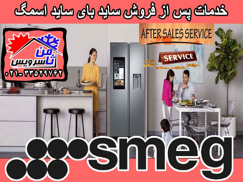 SMEG after sell side by side repair in Tehran & Mashhad