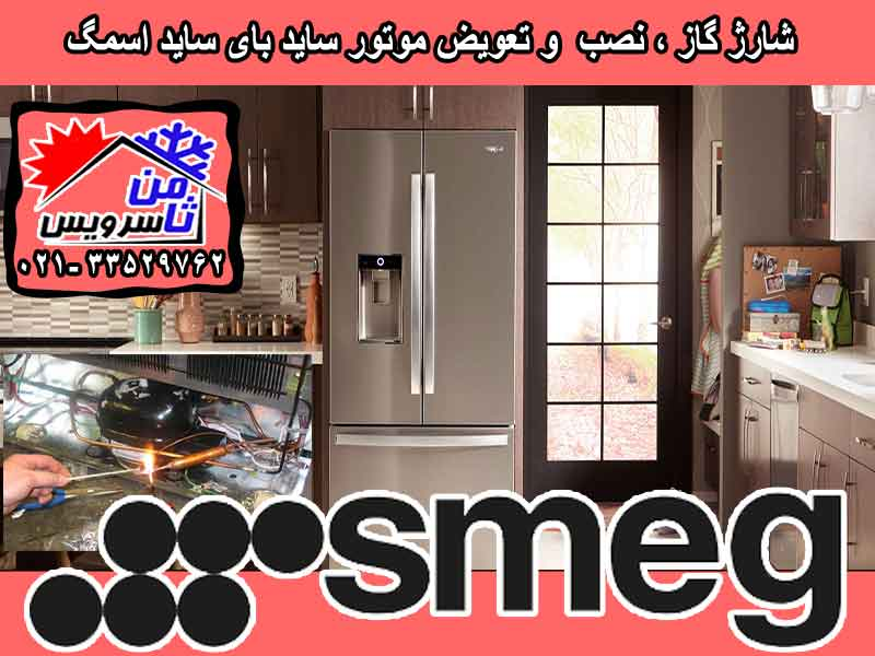 SMEG side by side compressor eplacement & gas charging at home in Tehran & Mashhad
