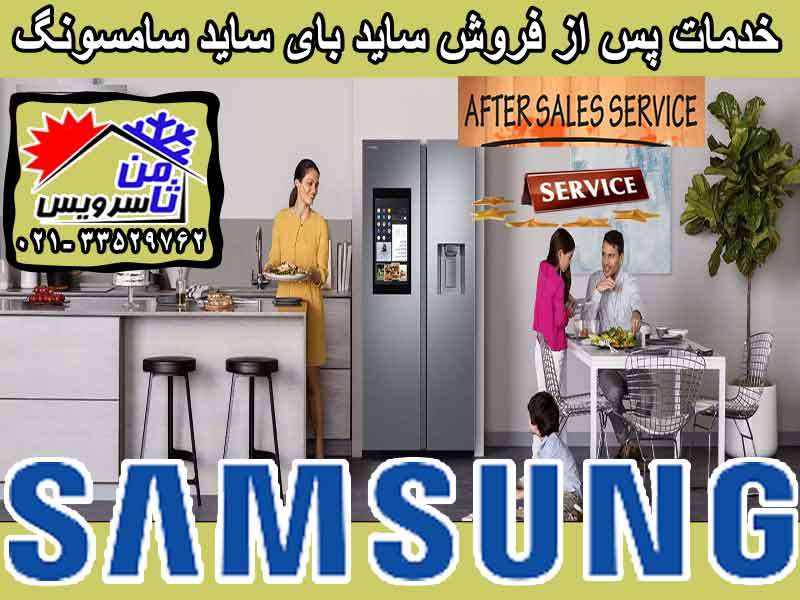 Samsung after sell side by side repair in Tehran & Mashhad