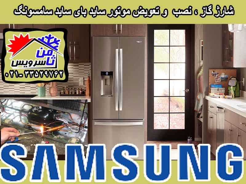 Samsung side by side compressor eplacement & gas charging at home in Tehran & Mashhad