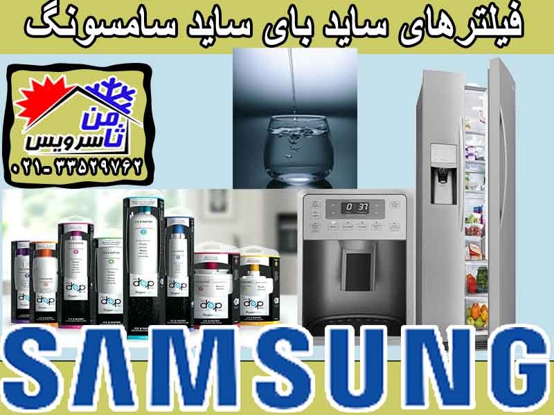 Samsung side by side water filter sell,buy & replacement