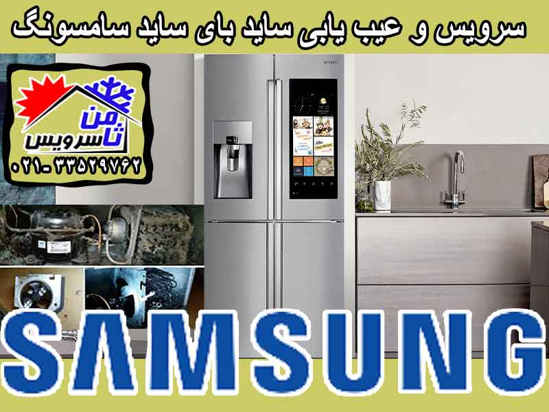 Samsung side by side trouble shooting & service at home in Tehran & Mashhad