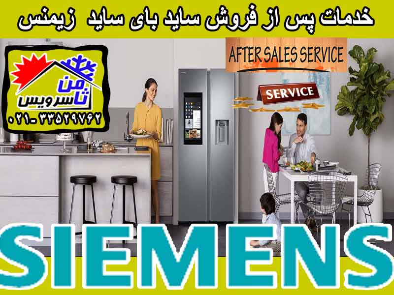 Siemens after sell side by side repair in Tehran & Mashhad