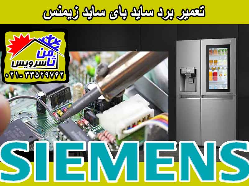 Siemens side by side board repair in Tehran,Mashhad