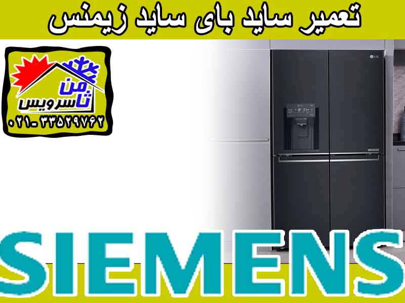 Siemens side by side dealer repair in Tehran & Mashhad