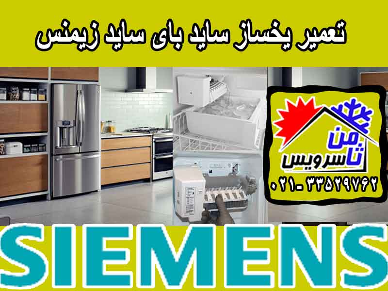 Siemens side by side ice maker repair in Tehran & Mashhad
