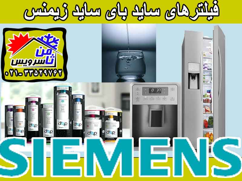 Siemens side by side water filter sell,buy & replacement