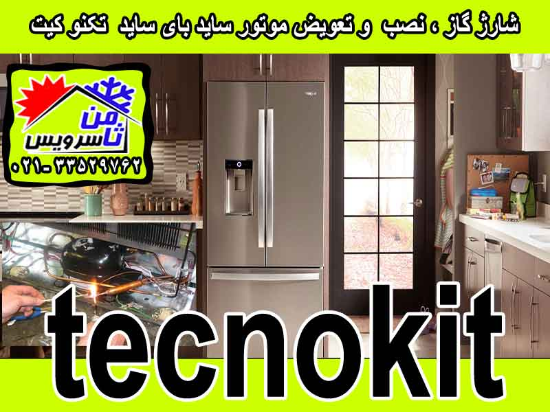 Tecnokit side by side compressor eplacement & gas charging at home in Tehran & Mashhad