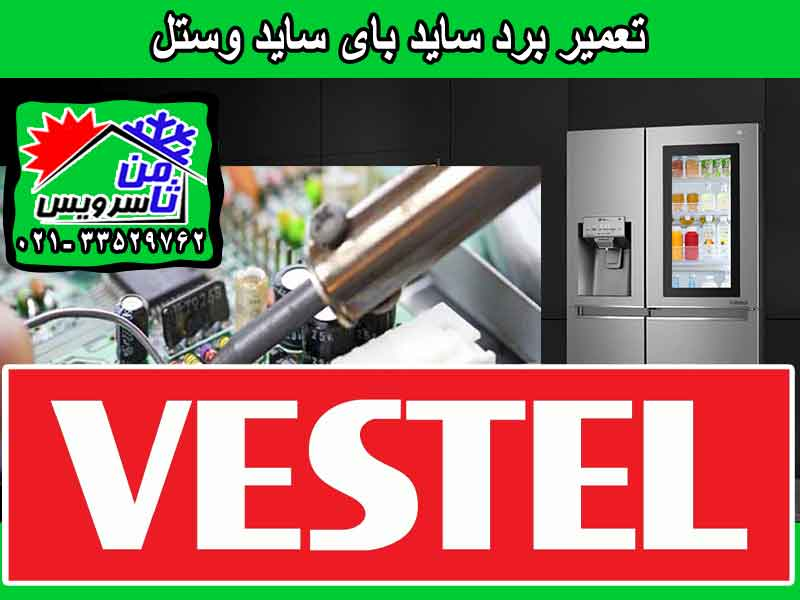Vestel side by side board repair in Tehran,Mashhad