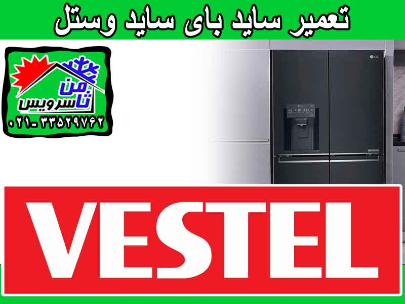 Vestel side by side dealer repair in Tehran & Mashhad
