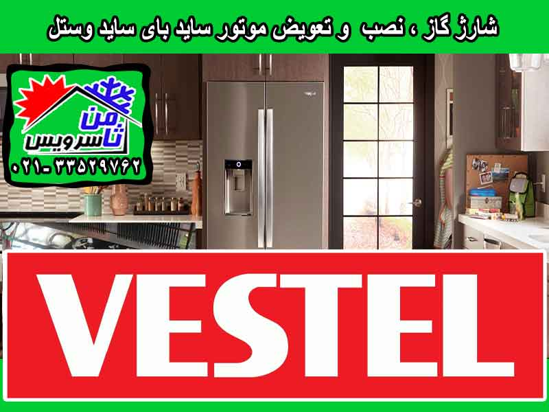 Vestel side by side compressor eplacement & gas charging at home in Tehran & Mashhad