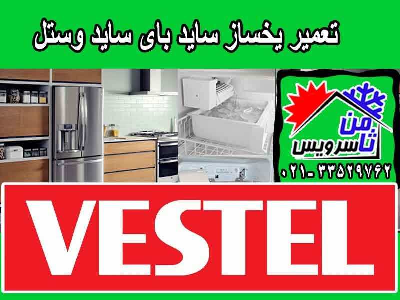 Vestel side by side ice maker repair in Tehran & Mashhad