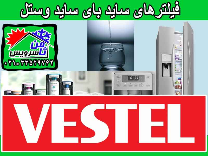 Vestel side by side water filter sell,buy & replacement
