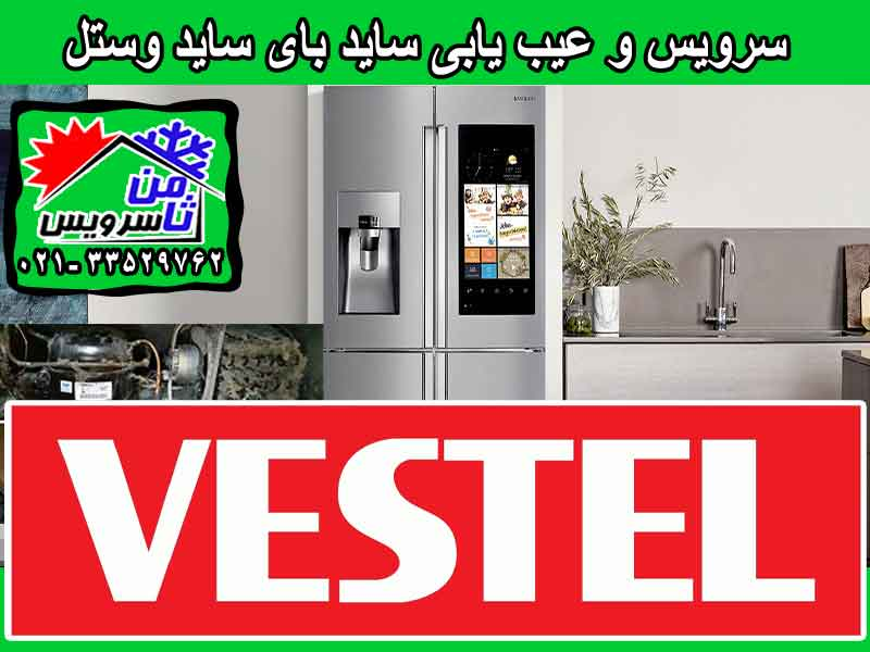 Vestel side by side trouble shooting & service at home in Tehran & Mashhad