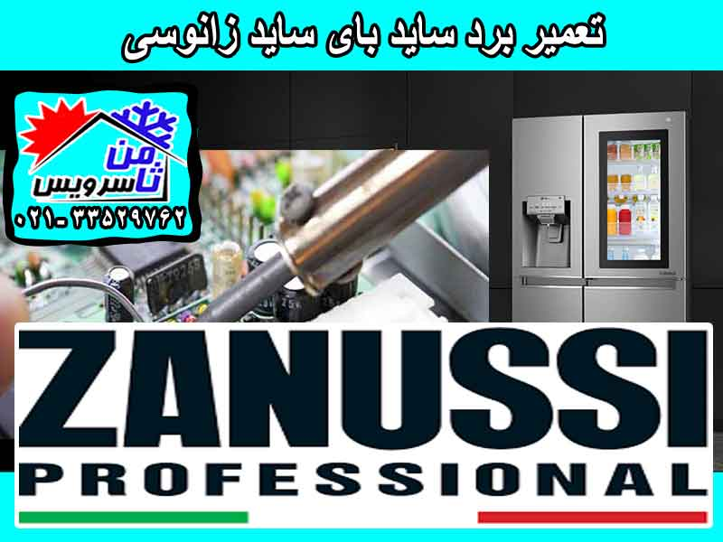 Zanussi side by side board repair in Tehran,Mashhad
