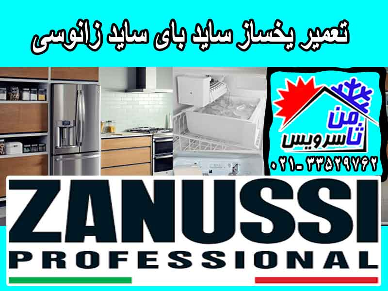 Zanussi side by side ice maker repair in Tehran & Mashhad