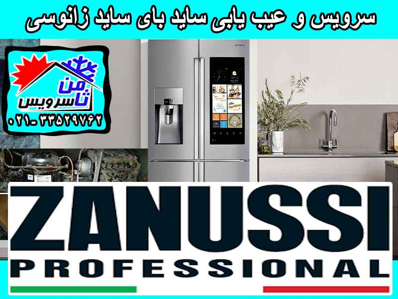 Zanussi side by side trouble shooting & service at home in Tehran & Mashhad
